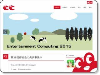 SIGEC2015学生発表賞受賞