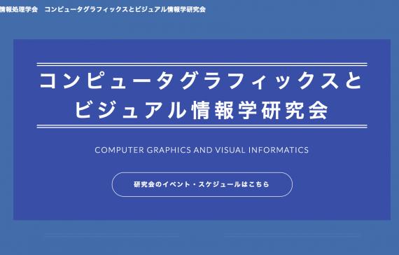 【受賞】CGVI研究会 優秀研究発表賞
