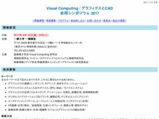 Visual Computing / グラフィクスとCAD 合同シンポジウム 2017