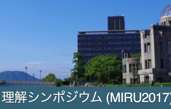 第20回 画像の認識・理解シンポジウム(MIRU2017)