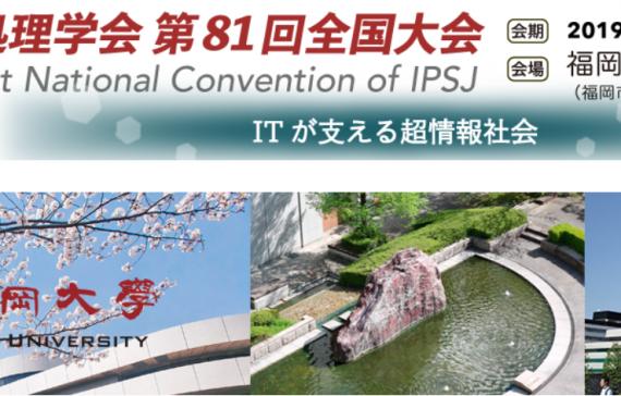 第81回情報処理学会全国大会