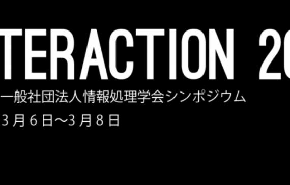 インタラクション2019