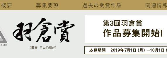 一般財団法人 最先端表現技術利用推進協会 羽倉賞奨励賞